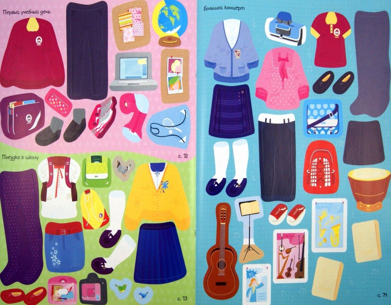 Иллюстрация 1 из 24 для Снова в школу | Лабиринт - книги. Источник: Лабиринт
