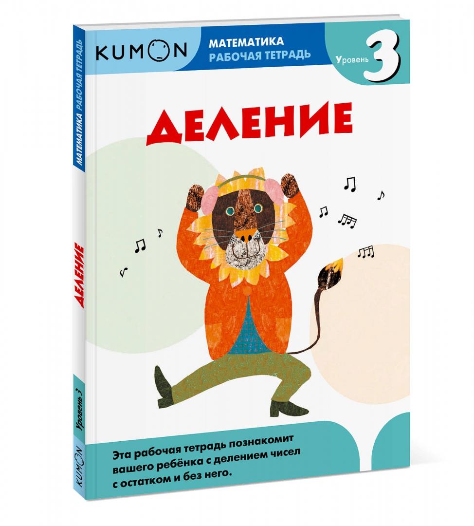 Иллюстрация 1 из 21 для Kumon. Математика. Деление. Уровень 3. Рабочая тетрадь - Тору Кумон   Лабиринт - книги. Источник: Лабиринт