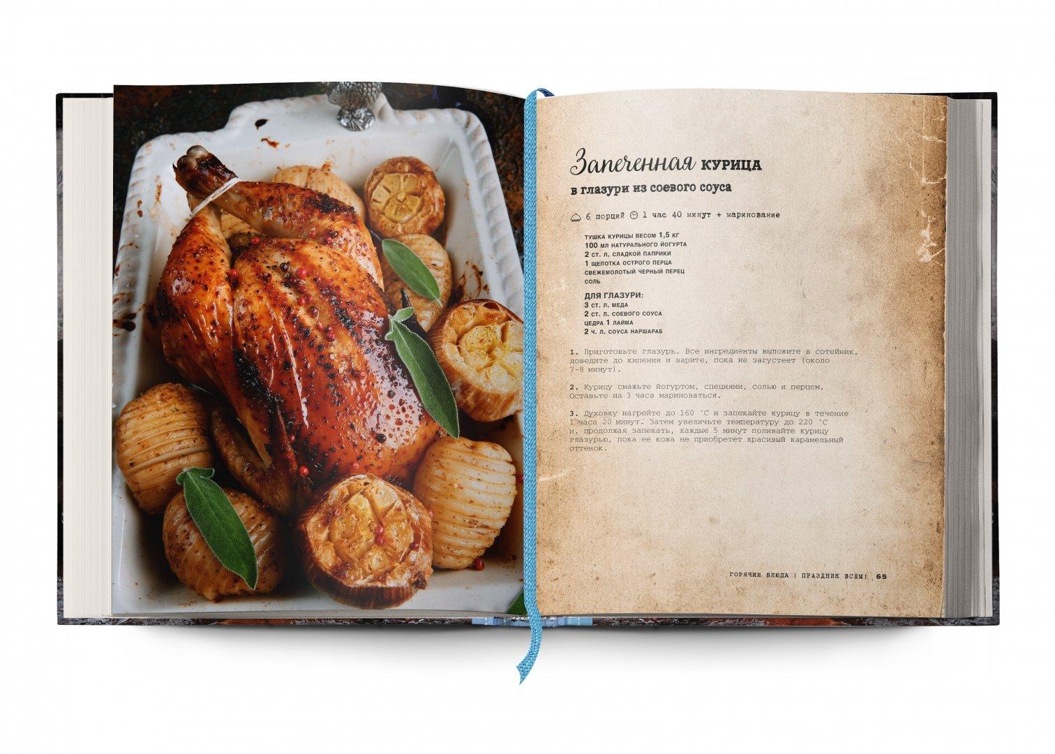 Книжки с рецептами картинки