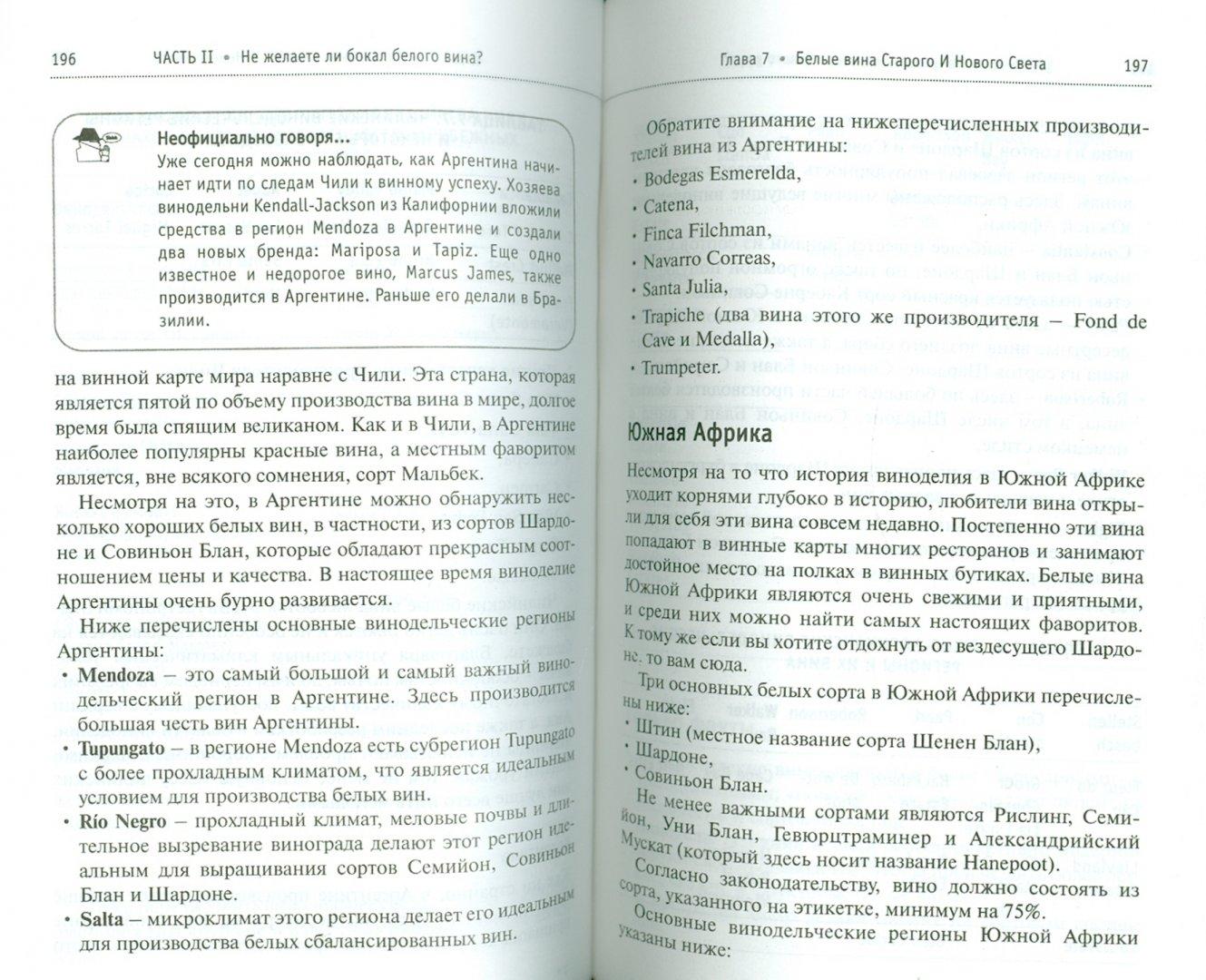 Иллюстрация 1 из 20 для Как выбирать вино. Независимое руководство - Фелиция Шерберт   Лабиринт - книги. Источник: Лабиринт