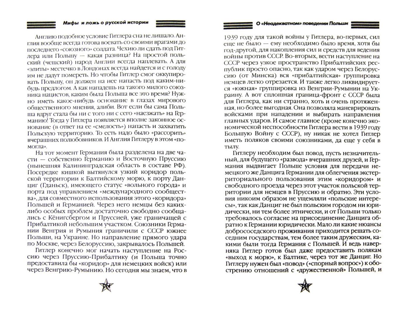 Иллюстрация 1 из 2 для Мифы и откровенная ложь о русской истории, сфабрикованная нашими врагами - Олег Козинкин | Лабиринт - книги. Источник: Лабиринт