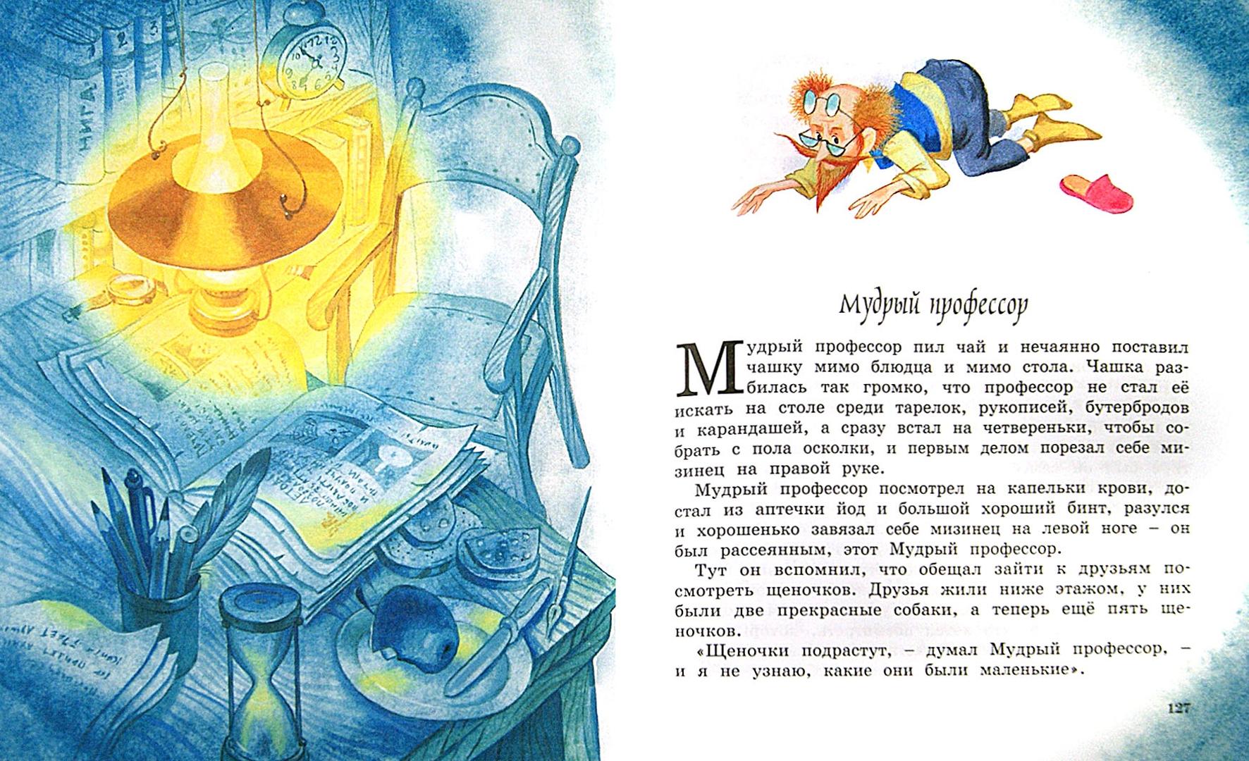 Иллюстрация 1 из 18 для Катя в Игрушечном городе - Александрова, Берестов   Лабиринт - книги. Источник: Лабиринт