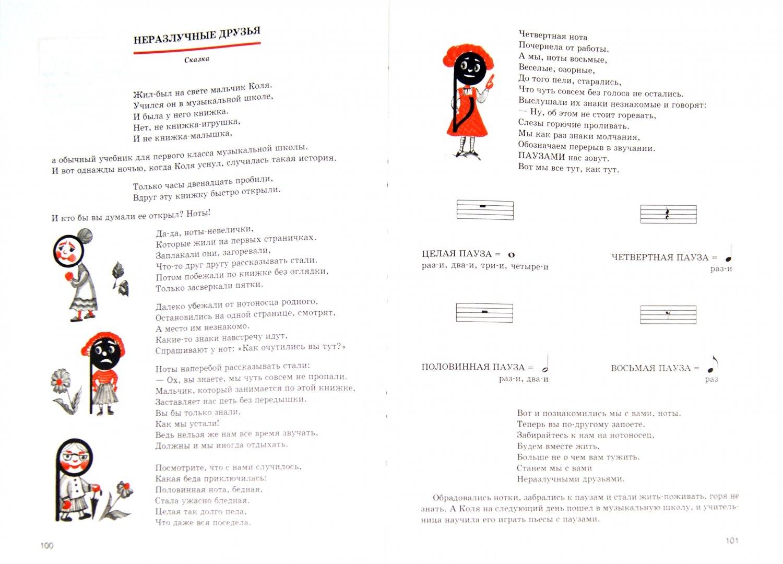 Иллюстрация 1 из 5 для Азбука музыки в сказках, стихах и картинках - Елена Королева | Лабиринт - книги. Источник: Лабиринт