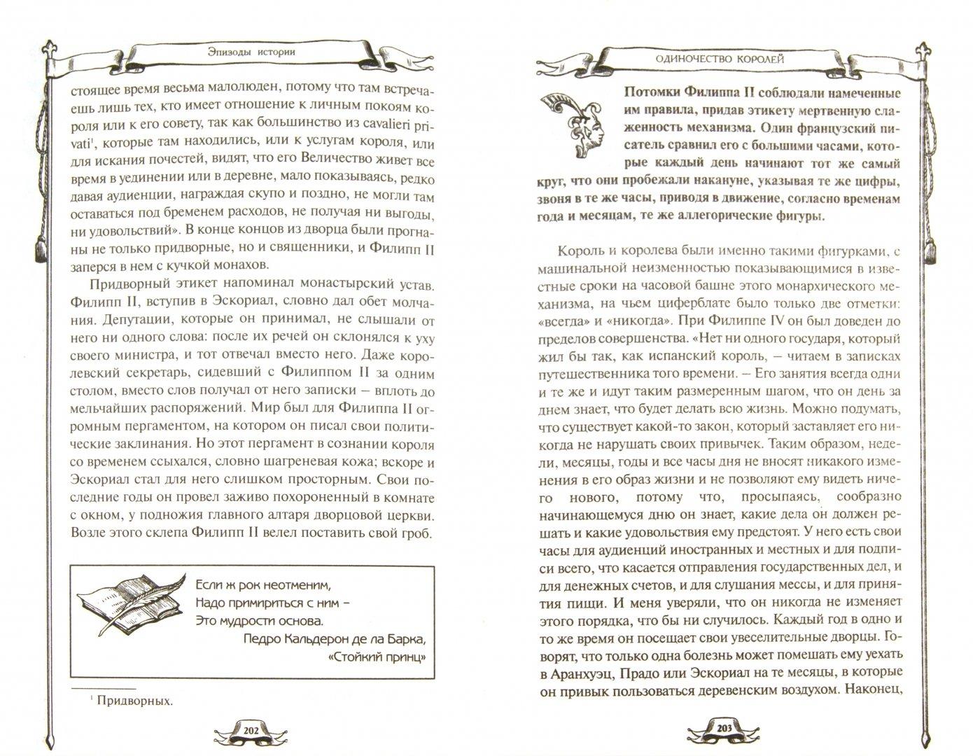 Иллюстрация 1 из 13 для Эпизоды истории в привычках, слабостях и пороках великих и знаменитых - Сергей Цветков | Лабиринт - книги. Источник: Лабиринт