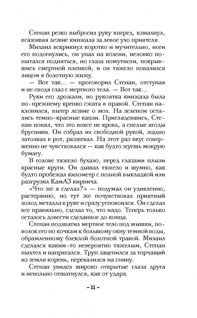 Иллюстрация 10 из 20 для Демон никогда не спит - Наталья Александрова | Лабиринт - книги. Источник: Лабиринт