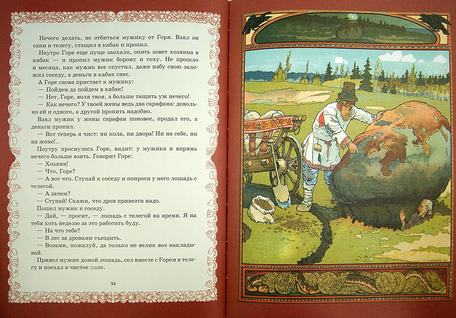 Иллюстрация 1 из 16 для Родные сказки | Лабиринт - книги. Источник: Лабиринт