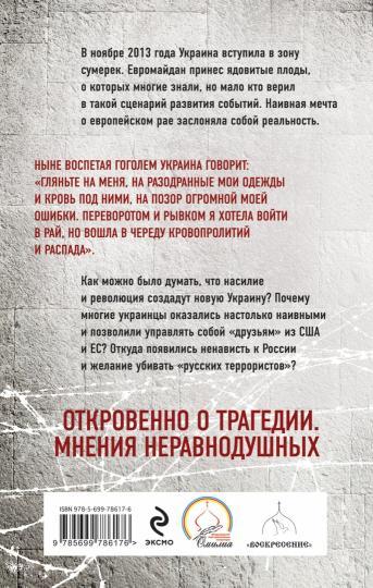 Купить Эротику По Почте Украины