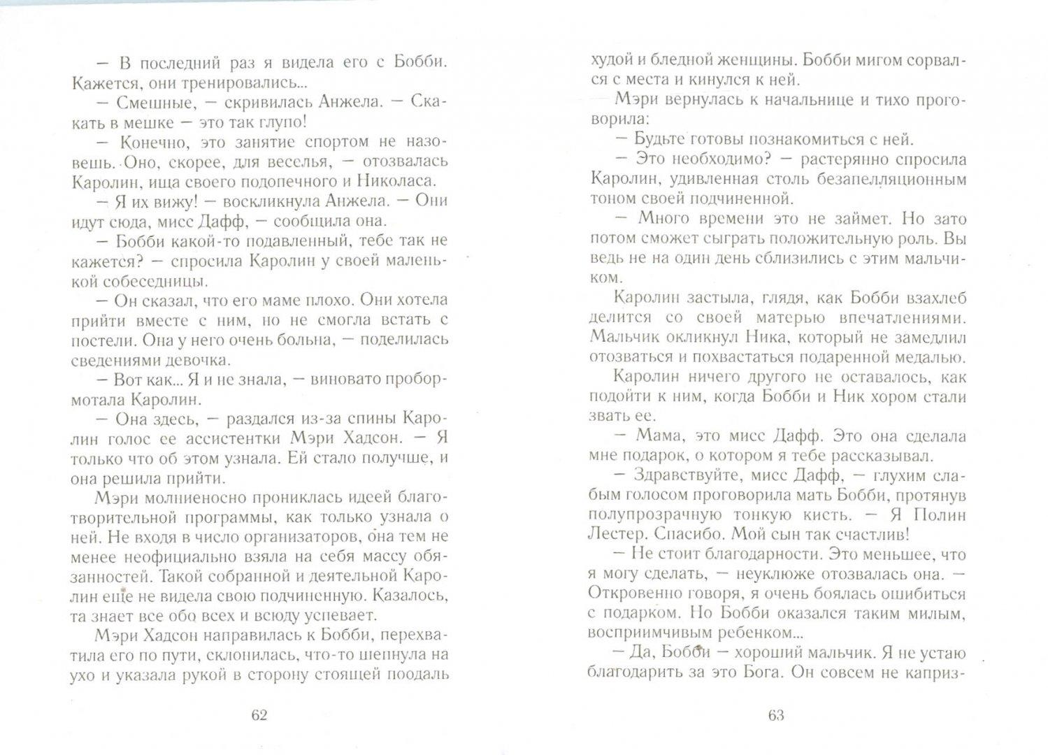 Иллюстрация 1 из 2 для Чувства в заточении - Ширли Джамп | Лабиринт - книги. Источник: Лабиринт
