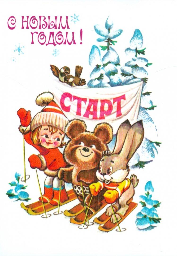 Иллюстрация 1 из 25 для Новогодний хоровод. Набор открыток | Лабиринт - сувениры. Источник: Лабиринт