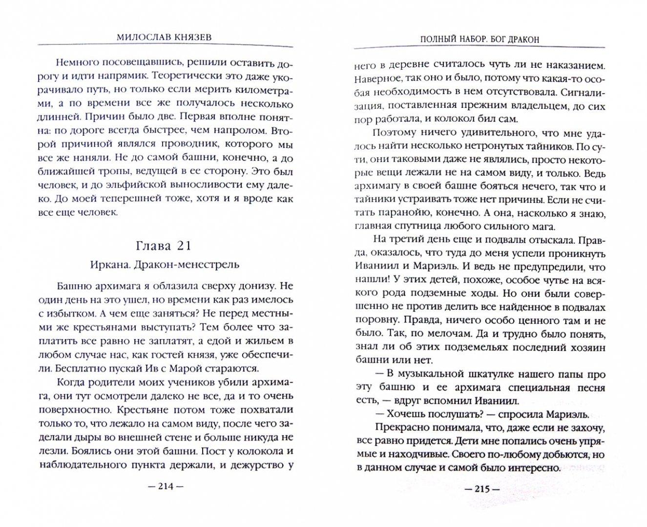Иллюстрация 1 из 8 для Полный набор. Бог Дракон - Милослав Князев   Лабиринт - книги. Источник: Лабиринт