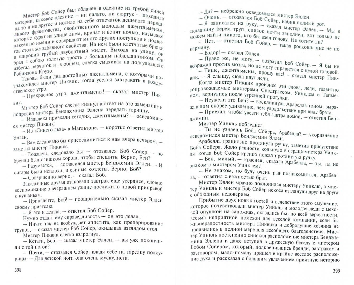 Иллюстрация 1 из 24 для Посмертные записки Пиквикского клуба - Чарльз Диккенс | Лабиринт - книги. Источник: Лабиринт