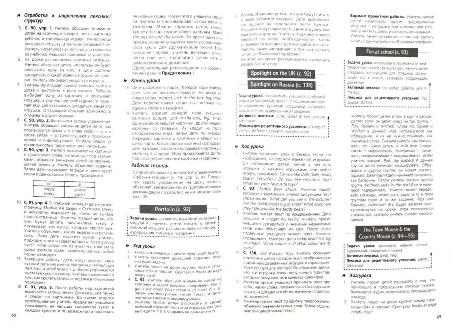 Иллюстрация 1 из 26 для Английский язык. Английский в фокусе. 2 класс. Книга для учителя. ФГОС - Быкова, Дули, Эванс, Поспелова   Лабиринт - книги. Источник: Лабиринт