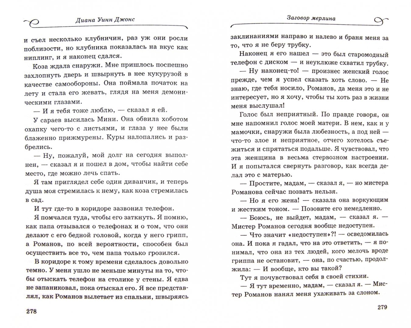 Иллюстрация 1 из 31 для Заговор Мерлина - Диана Джонс | Лабиринт - книги. Источник: Лабиринт