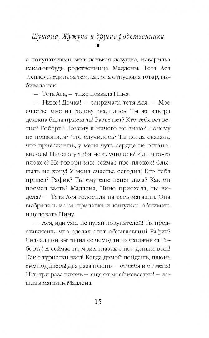Иллюстрация 15 из 21 для Шушана, Жужуна и другие родственники - Маша Трауб | Лабиринт - книги. Источник: Лабиринт