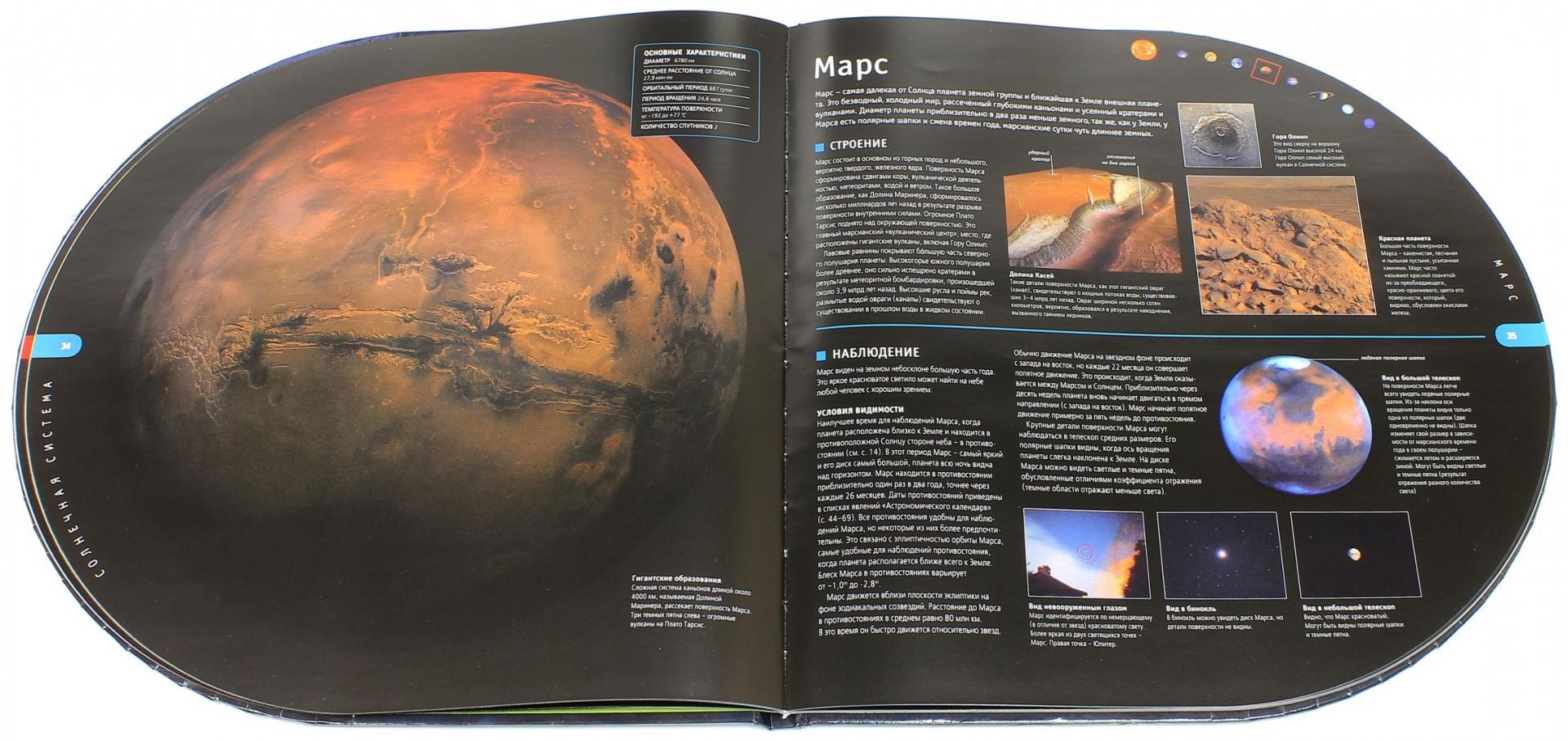 Иллюстрация 1 из 4 для Путеводитель по звездному небу. Полное руководство по наблюдениям звездного неба для начинающих - Кэрол Стотт | Лабиринт - книги. Источник: Лабиринт