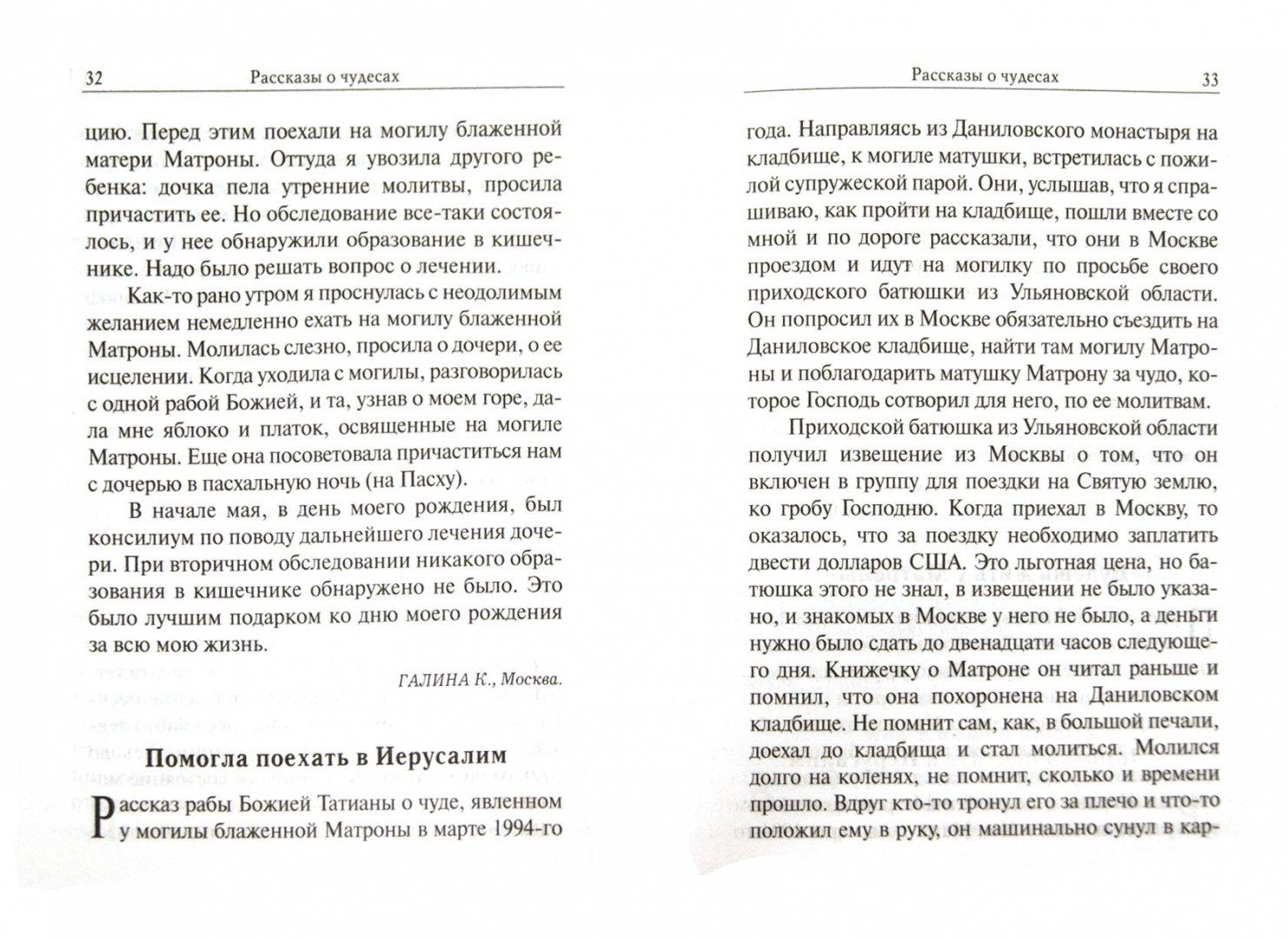 Иллюстрация 1 из 6 для Рассказы о чудесах Блаженной Матроны Московской | Лабиринт - книги. Источник: Лабиринт