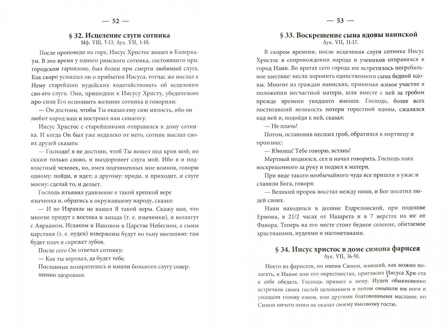 Иллюстрация 1 из 6 для Священная история Нового Завета - Александр Протоиерей | Лабиринт - книги. Источник: Лабиринт