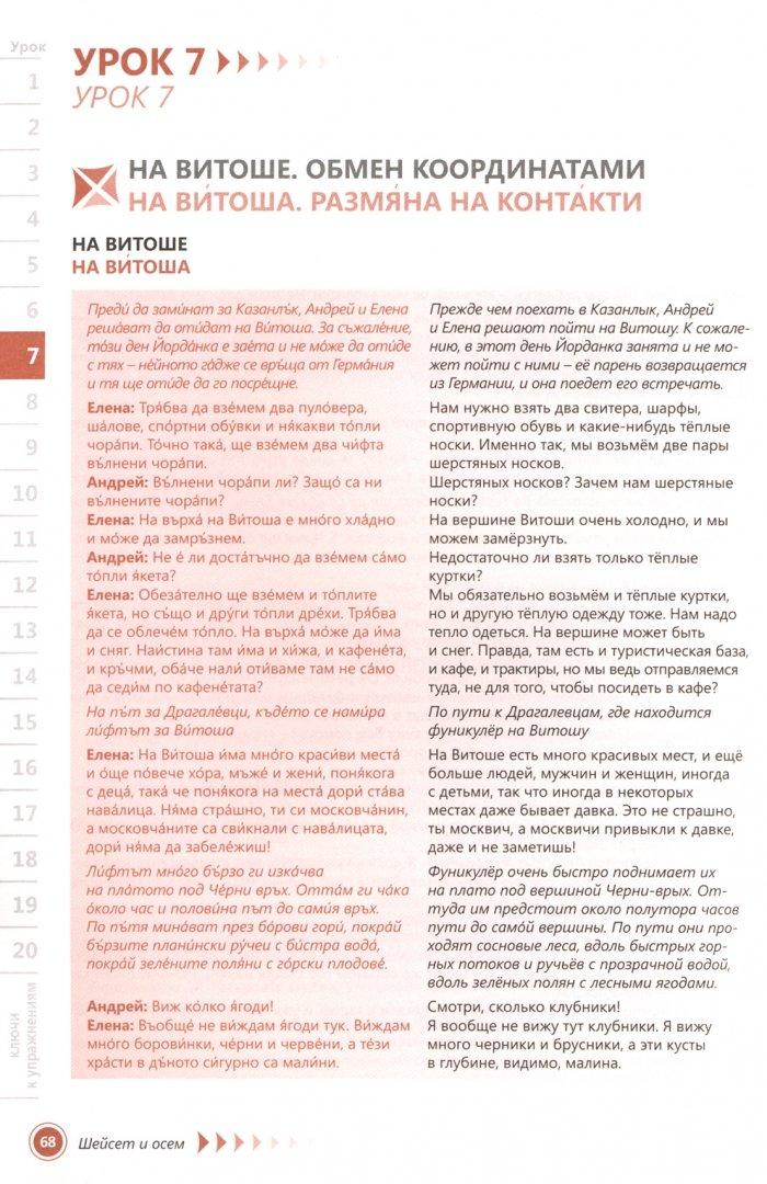 Иллюстрация 1 из 19 для Болгарский язык. Самоучитель - Макарцев, Жерновенкова | Лабиринт - книги. Источник: Лабиринт