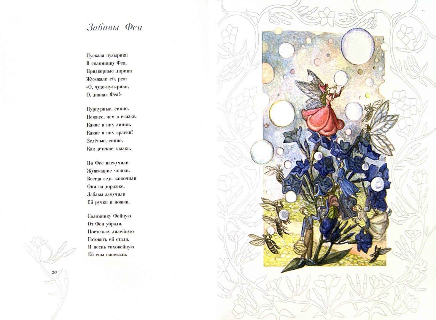 Иллюстрация 1 из 20 для Фейные сказки - Константин Бальмонт | Лабиринт - книги. Источник: Лабиринт