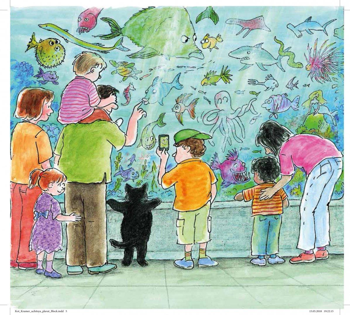 Иллюстрация 1 из 27 для Кот Крамер учится плавать - Меир Шалев | Лабиринт - книги. Источник: Лабиринт