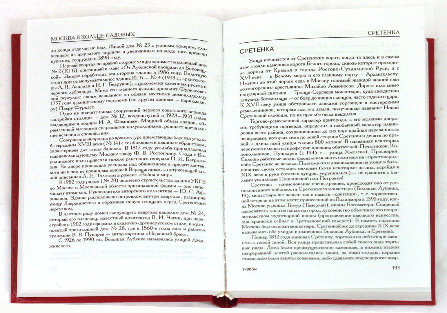 Иллюстрация 1 из 4 для Москва в кольце Садовых - Юрий Федосюк | Лабиринт - книги. Источник: Лабиринт