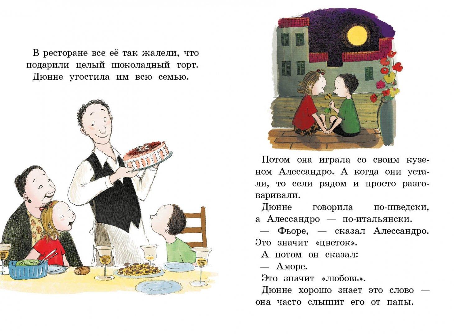 Иллюстрация 1 из 56 для Моя счастливая жизнь - Русе Лагеркранц | Лабиринт - книги. Источник: Лабиринт