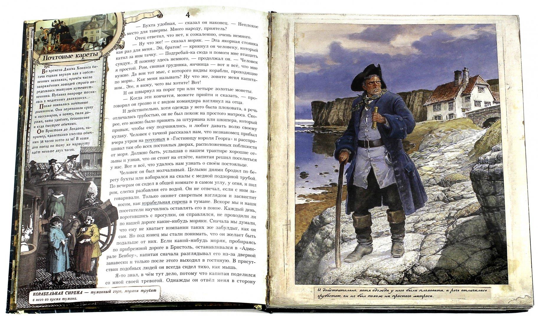 Иллюстрация 1 из 109 для Остров Сокровищ - Роберт Стивенсон | Лабиринт - книги. Источник: Лабиринт