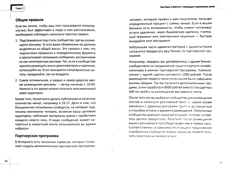 Иллюстрация 1 из 8 для Жми на деньги! Активные продажи в социальных сетях - Владимир Молодов | Лабиринт - книги. Источник: Лабиринт