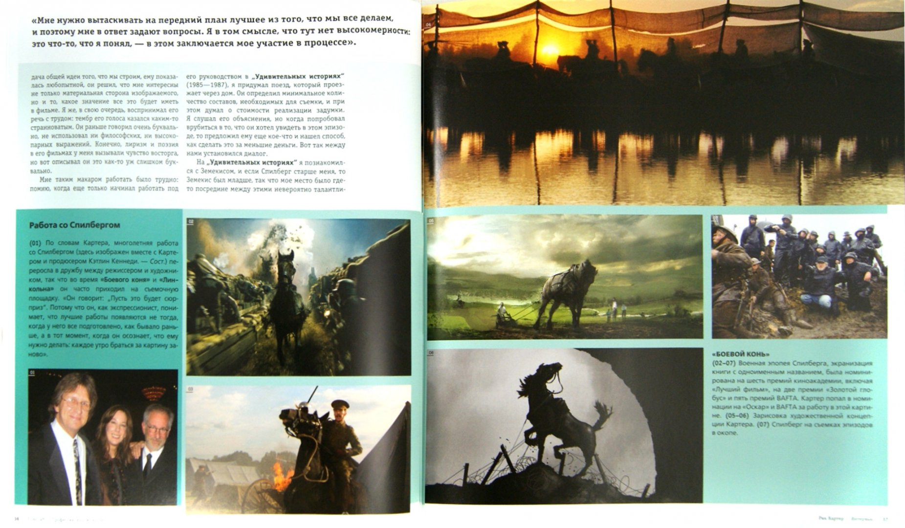 Иллюстрация 1 из 7 для Профессия: художник кино - Фьоннуала Халлиган   Лабиринт - книги. Источник: Лабиринт