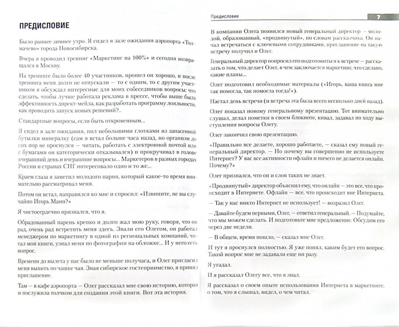 Иллюстрация 1 из 14 для Интернет-маркетинг на 100% - Андросов, Ворошилова, Долгов   Лабиринт - книги. Источник: Лабиринт