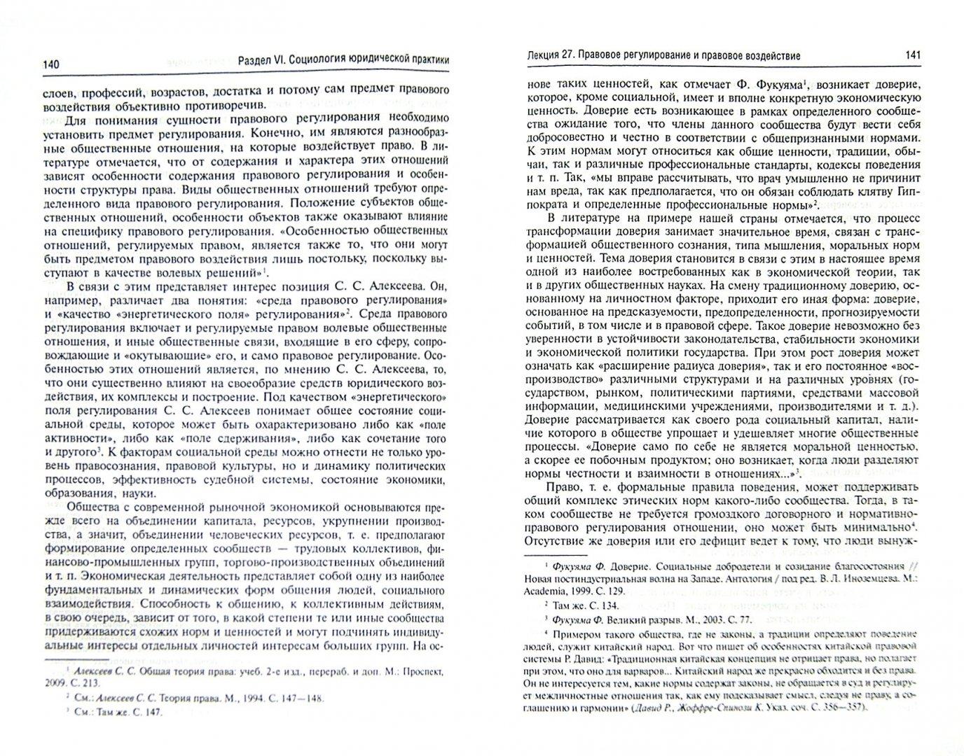 Иллюстрация 1 из 5 для Социология права. Курс лекций. Том 2 - Марченко, Гузнов, Луков | Лабиринт - книги. Источник: Лабиринт