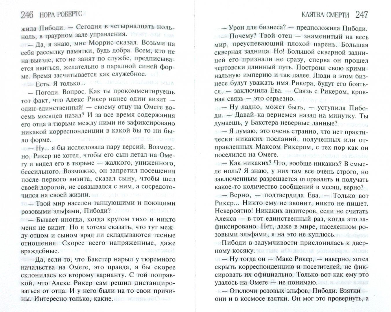 Иллюстрация 1 из 8 для Клятва смерти - Нора Робертс   Лабиринт - книги. Источник: Лабиринт
