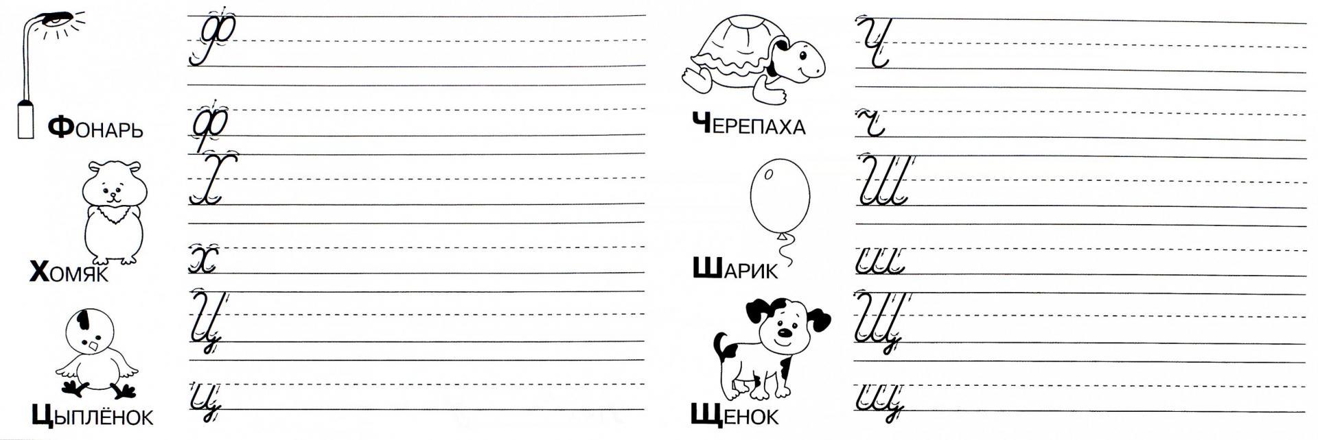 Иллюстрация 1 из 40 для Буквы и цифры - И. Попова | Лабиринт - книги. Источник: Лабиринт