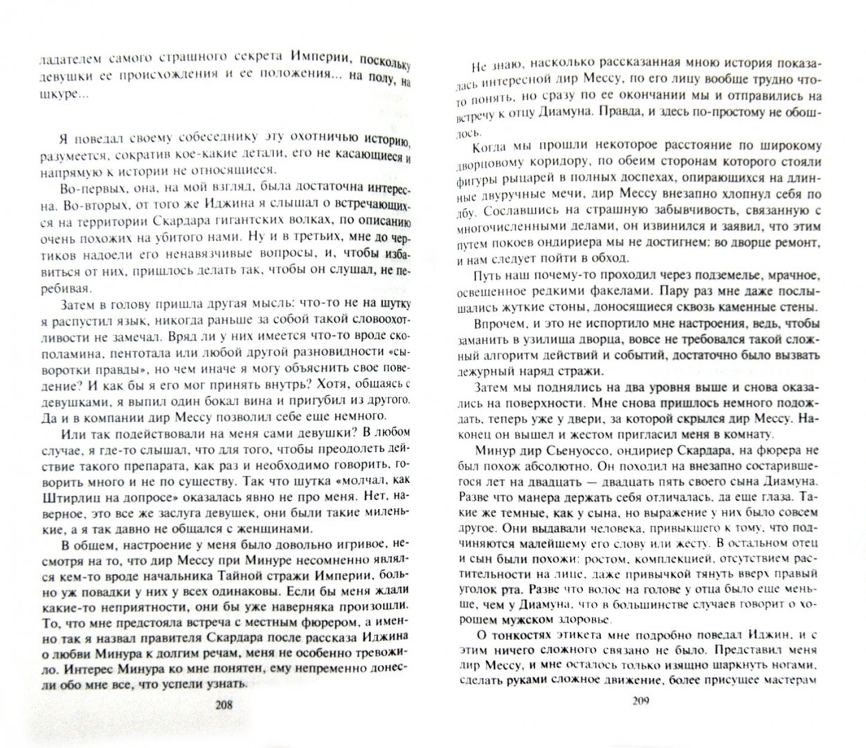 Иллюстрация 1 из 6 для Артуа Берег Скардара - Владимир Корн | Лабиринт - книги. Источник: Лабиринт