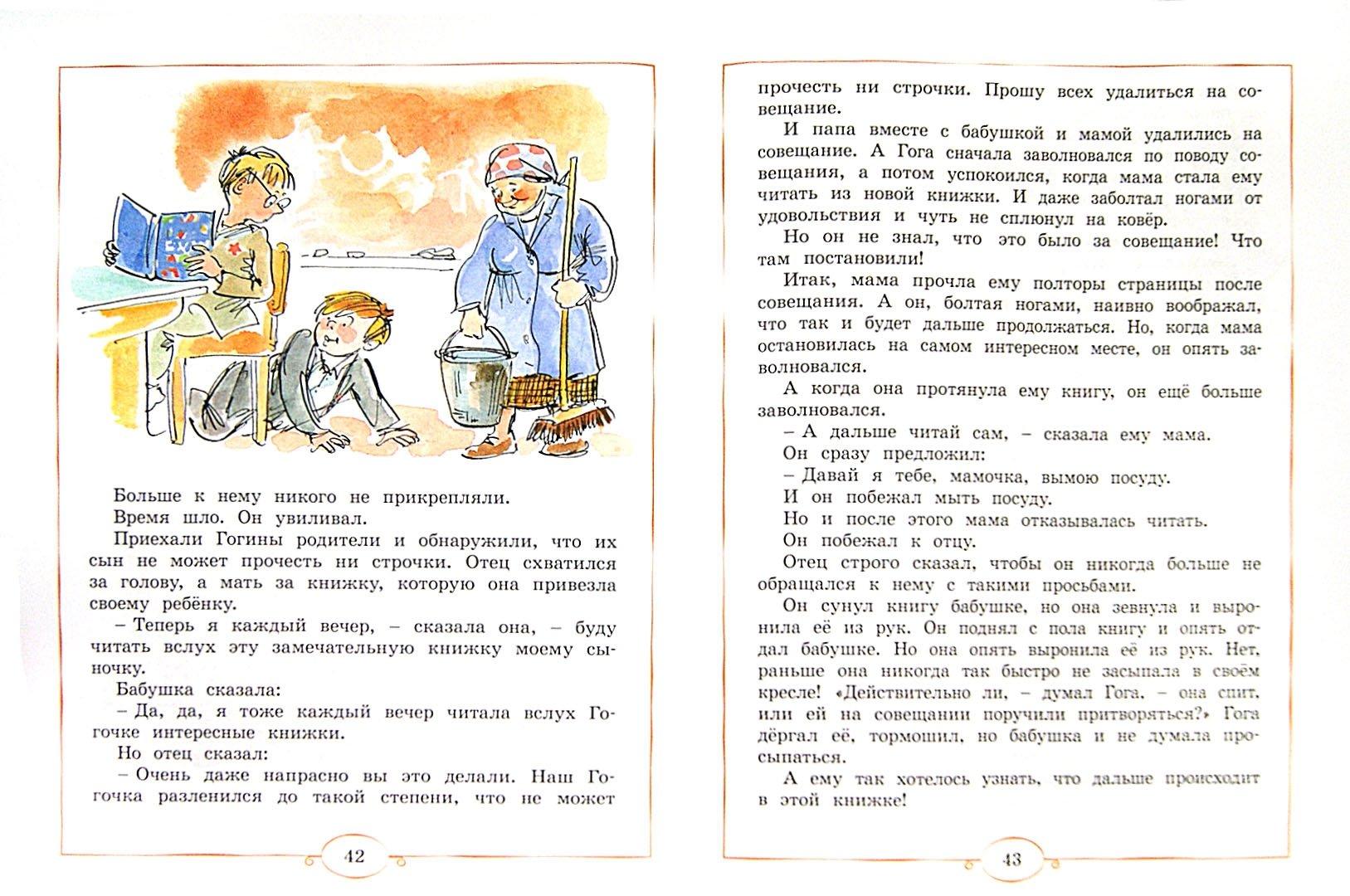 Иллюстрация 1 из 17 для Не пора ли на урок? Самые весёлые школьные истории - Пивоварова, Хармс, Голявкин, Драгунский | Лабиринт - книги. Источник: Лабиринт
