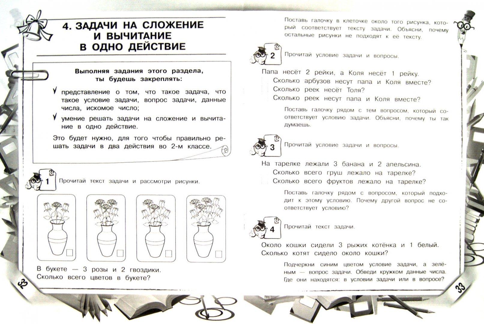Иллюстрация 1 из 39 для Математика. 1 класс. Закрепляем трудные темы - Владимир Занков | Лабиринт - книги. Источник: Лабиринт