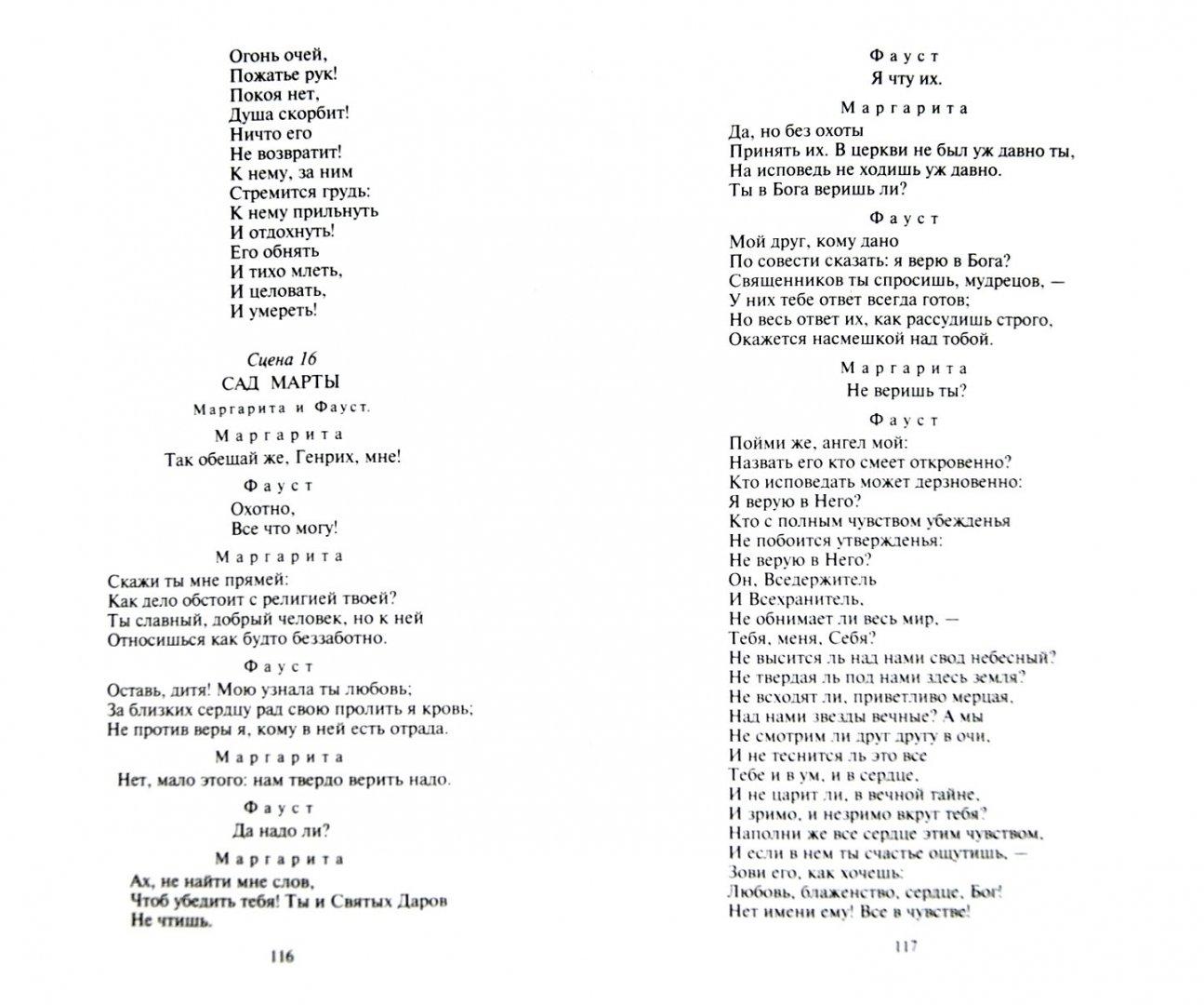 Иллюстрация 1 из 3 для Фауст - Иоганн Гете | Лабиринт - книги. Источник: Лабиринт