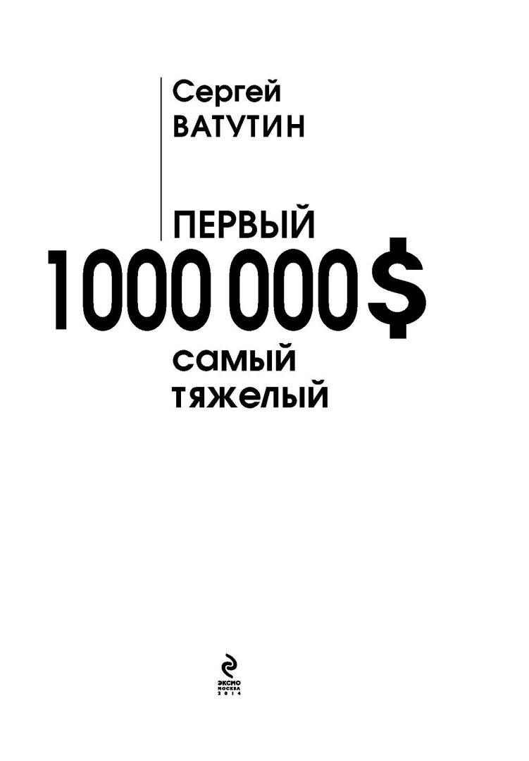 Иллюстрация 1 из 35 для Первый миллион долларов самый тяжелый - Сергей Ватутин | Лабиринт - книги. Источник: Лабиринт