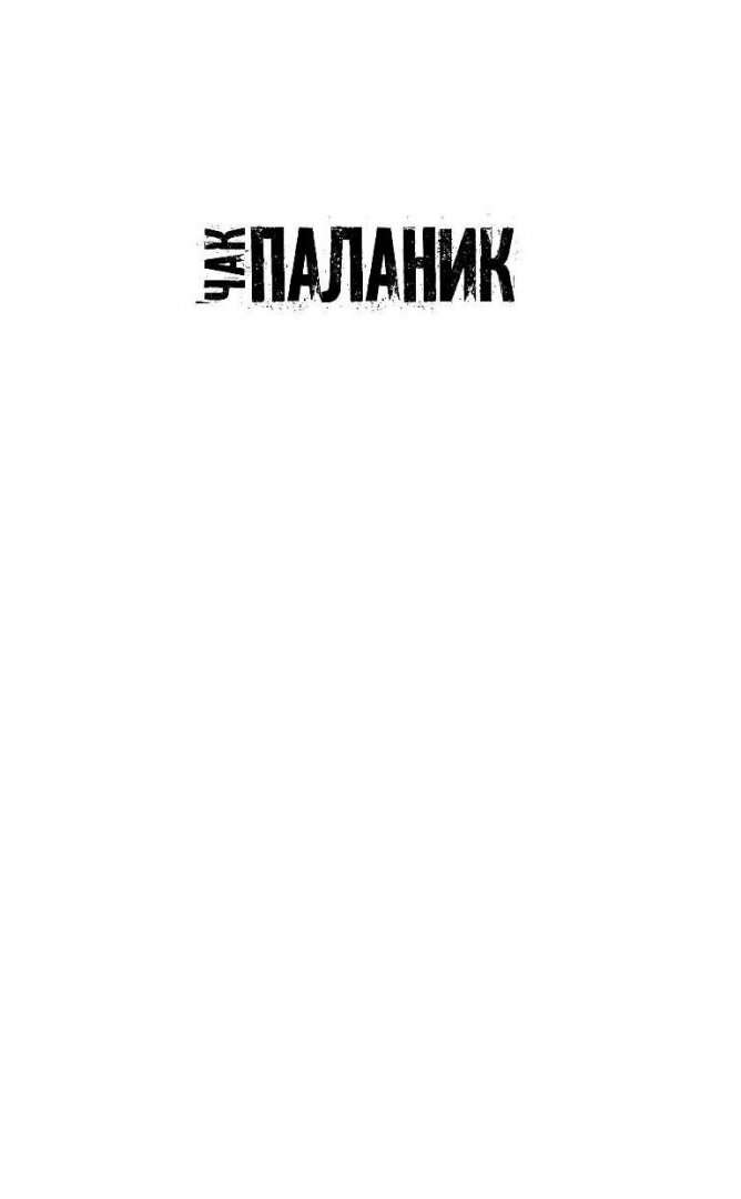 Иллюстрация 1 из 21 для Дневник - Чак Паланик | Лабиринт - книги. Источник: Лабиринт