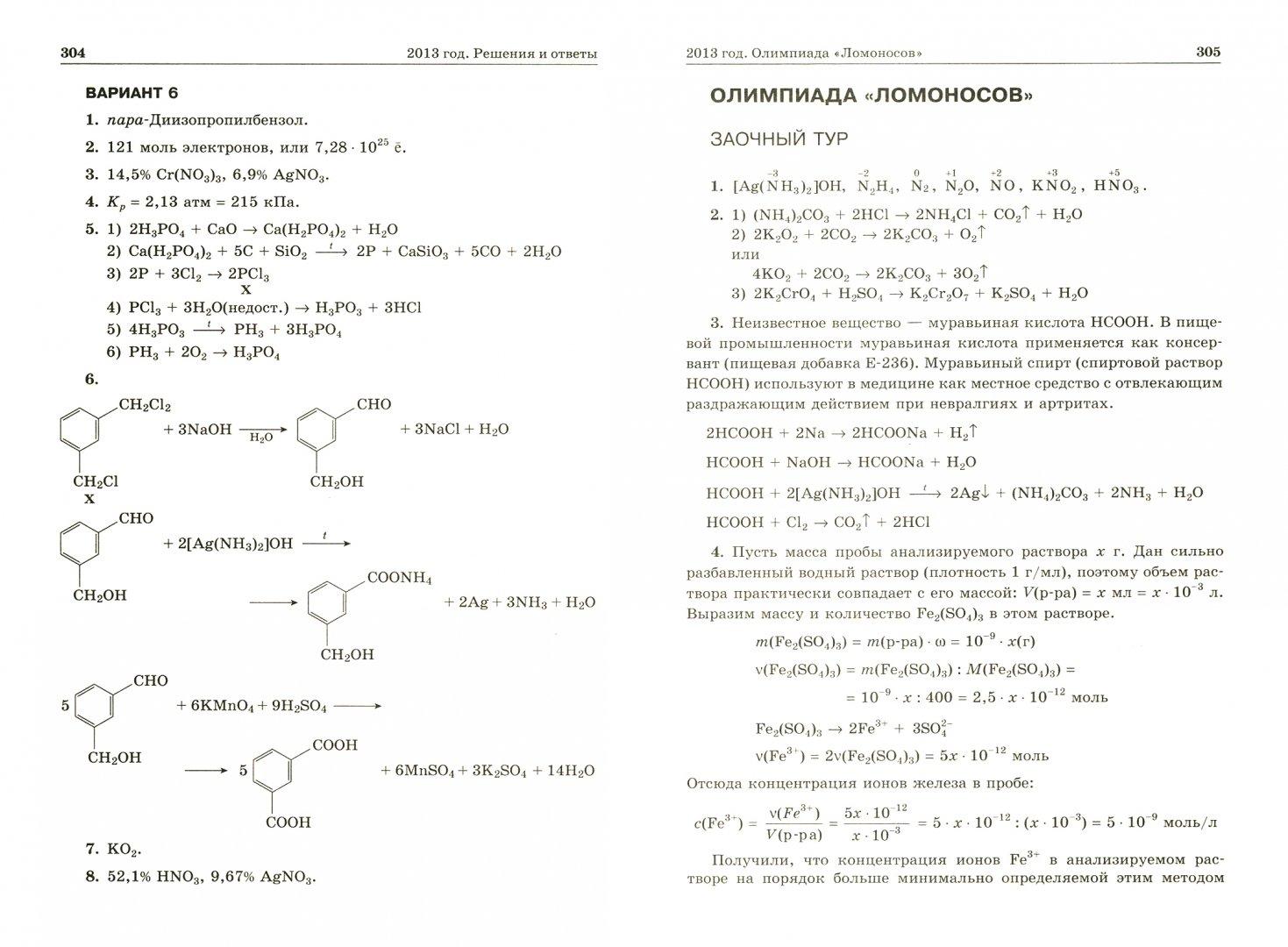 Решения задач с олимпиады ломоносова химия решение задач по организации и нормированию труда