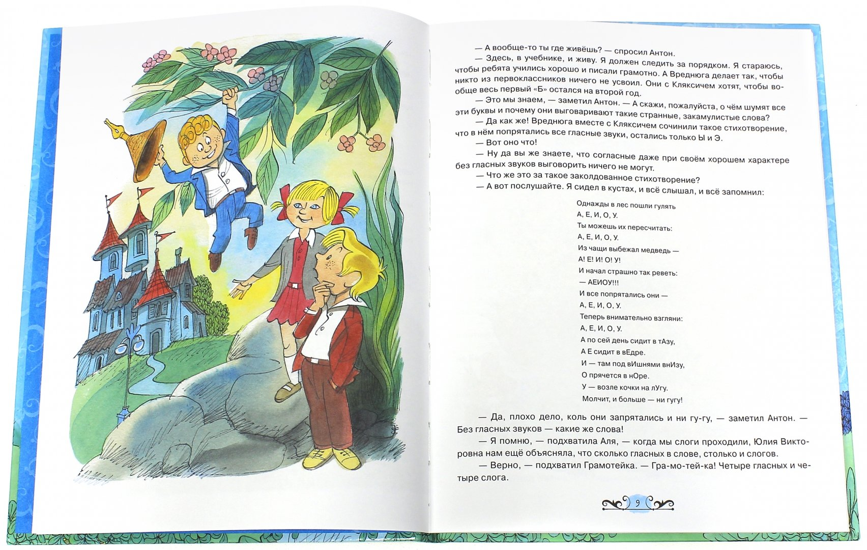 Иллюстрация 1 из 49 для Аля, Кляксич и Вреднюга - Ирина Токмакова | Лабиринт - книги. Источник: Лабиринт