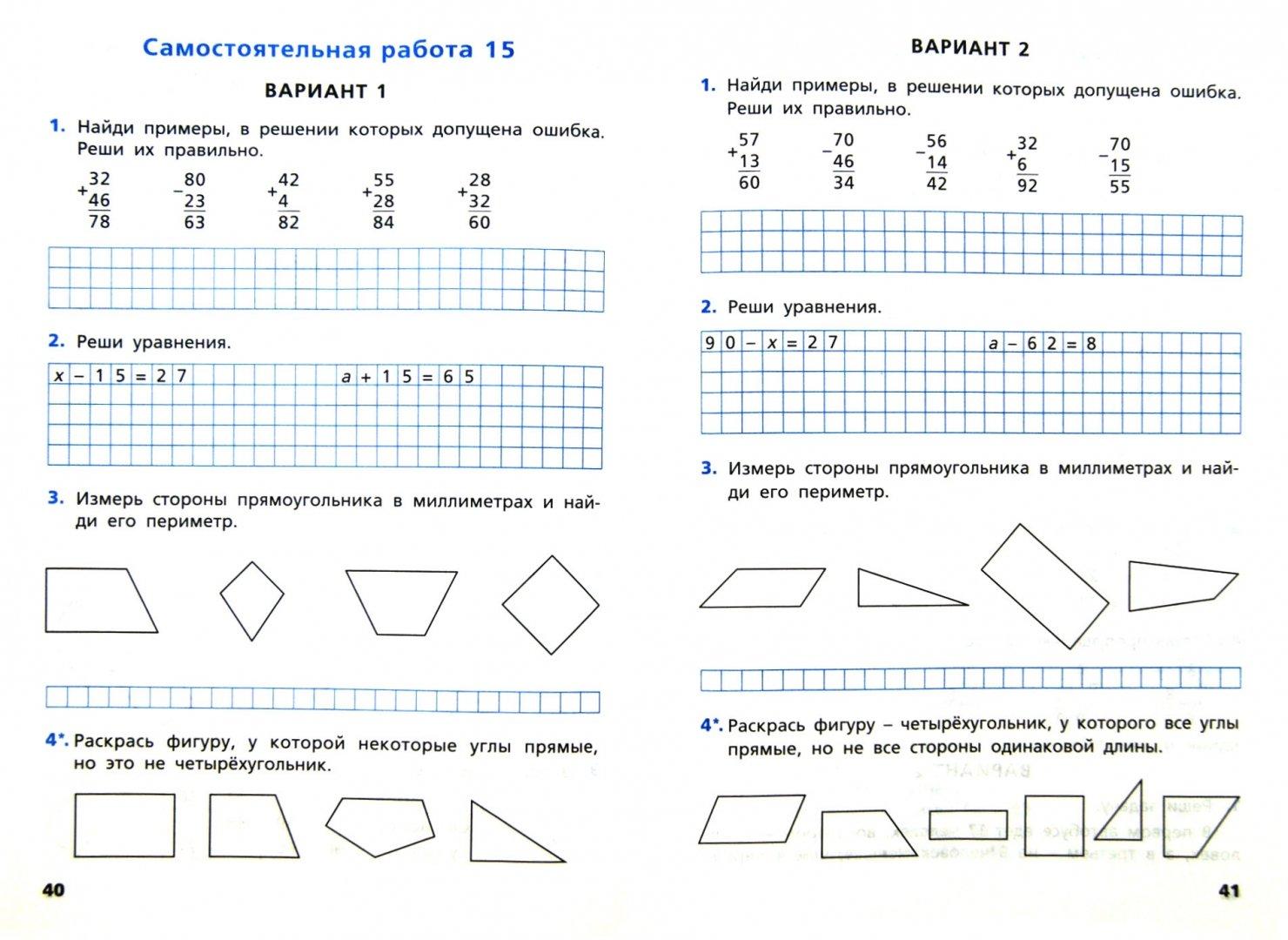 Самостоятельные решение задач 2 класс решение задач параллельность прямой и плоскости