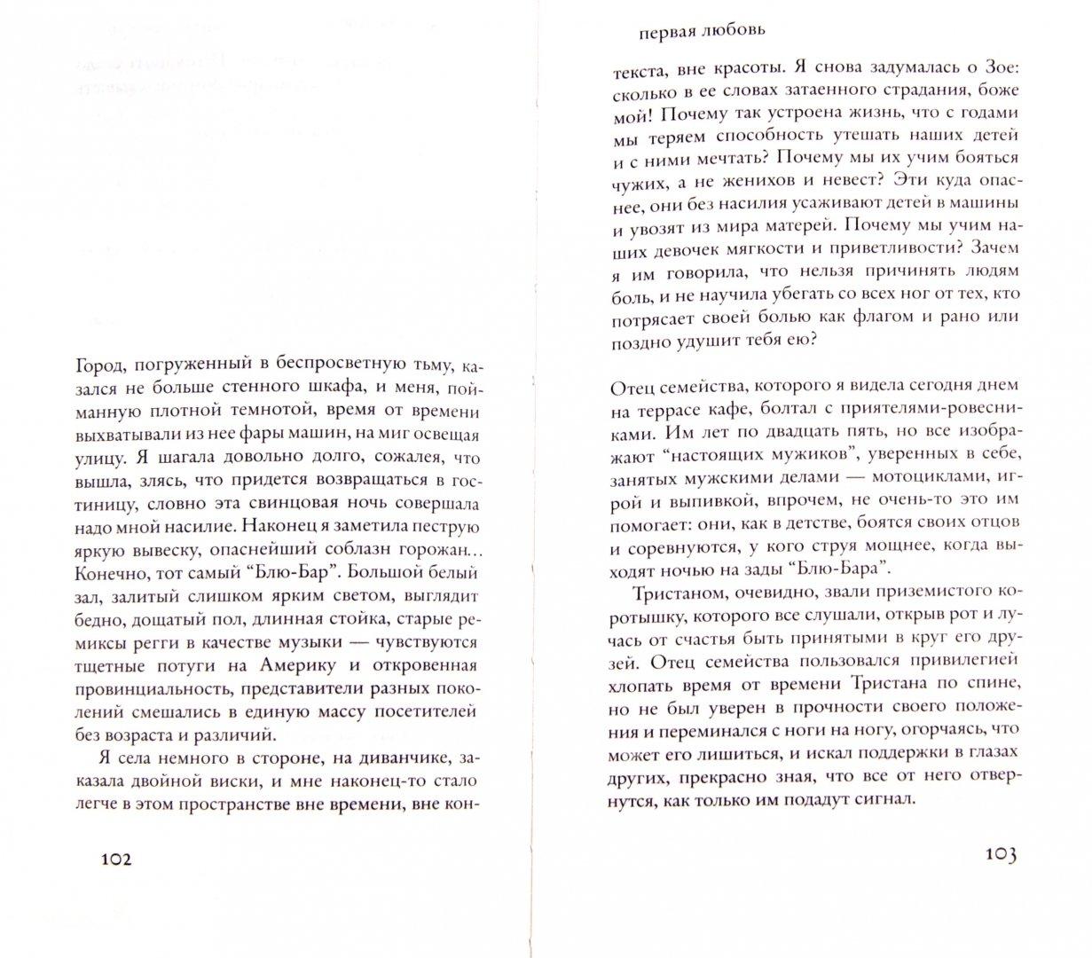 Иллюстрация 1 из 13 для Первая любовь (с манжетой) - Вероник Олми   Лабиринт - книги. Источник: Лабиринт