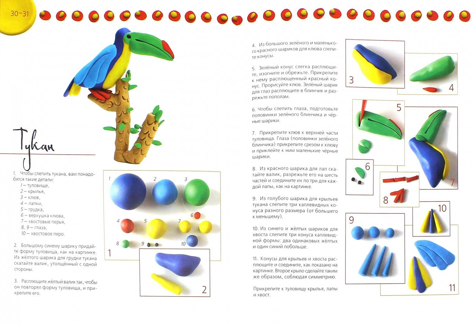 Иллюстрация 1 из 16 для Зоопарк из пластилина - Мария Макаренко   Лабиринт - книги. Источник: Лабиринт