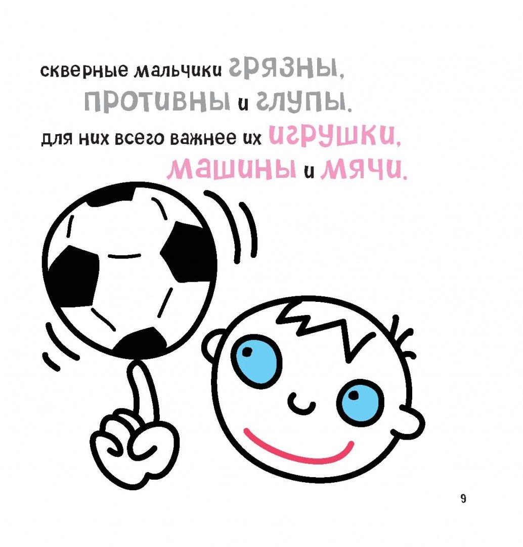 Иллюстрация 1 из 12 для Все девчонки знают, что мальчишки - дураки! - Александр Петроченков | Лабиринт - книги. Источник: Лабиринт