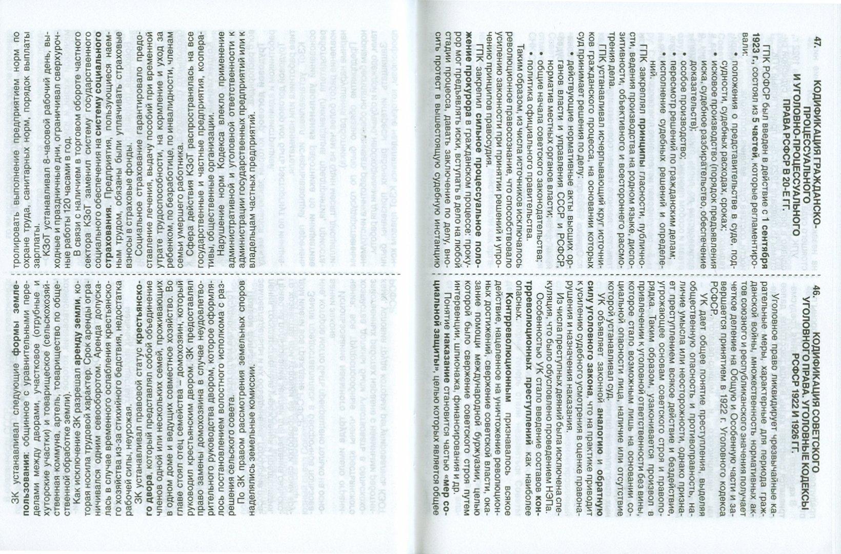Иллюстрация 1 из 3 для История отечественного государства и права. Шпаргалка - Евгения Романенкова | Лабиринт - книги. Источник: Лабиринт