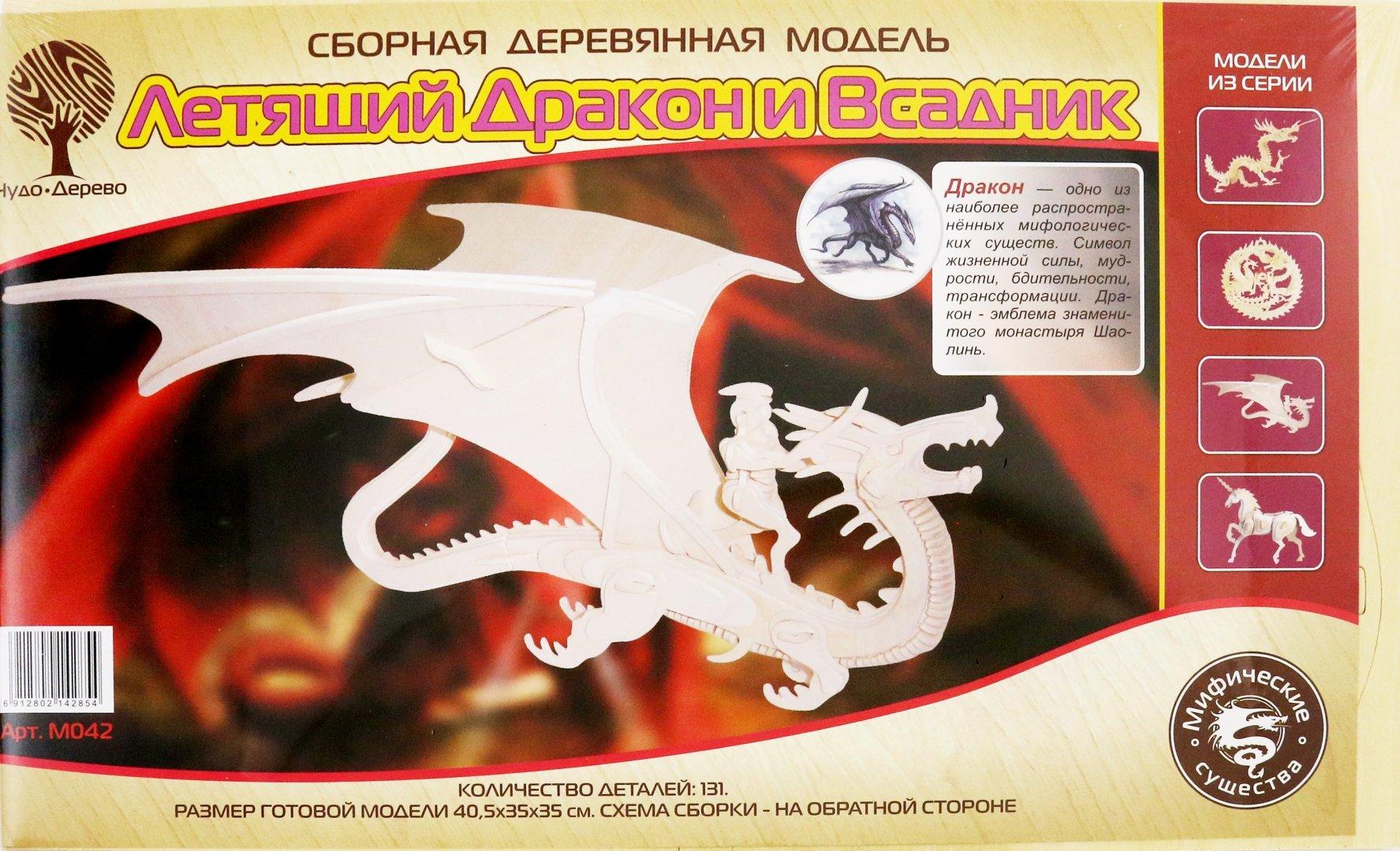 Иллюстрация 1 из 8 для Летящий Дракон и Всадник (М042)   Лабиринт - игрушки. Источник: Лабиринт