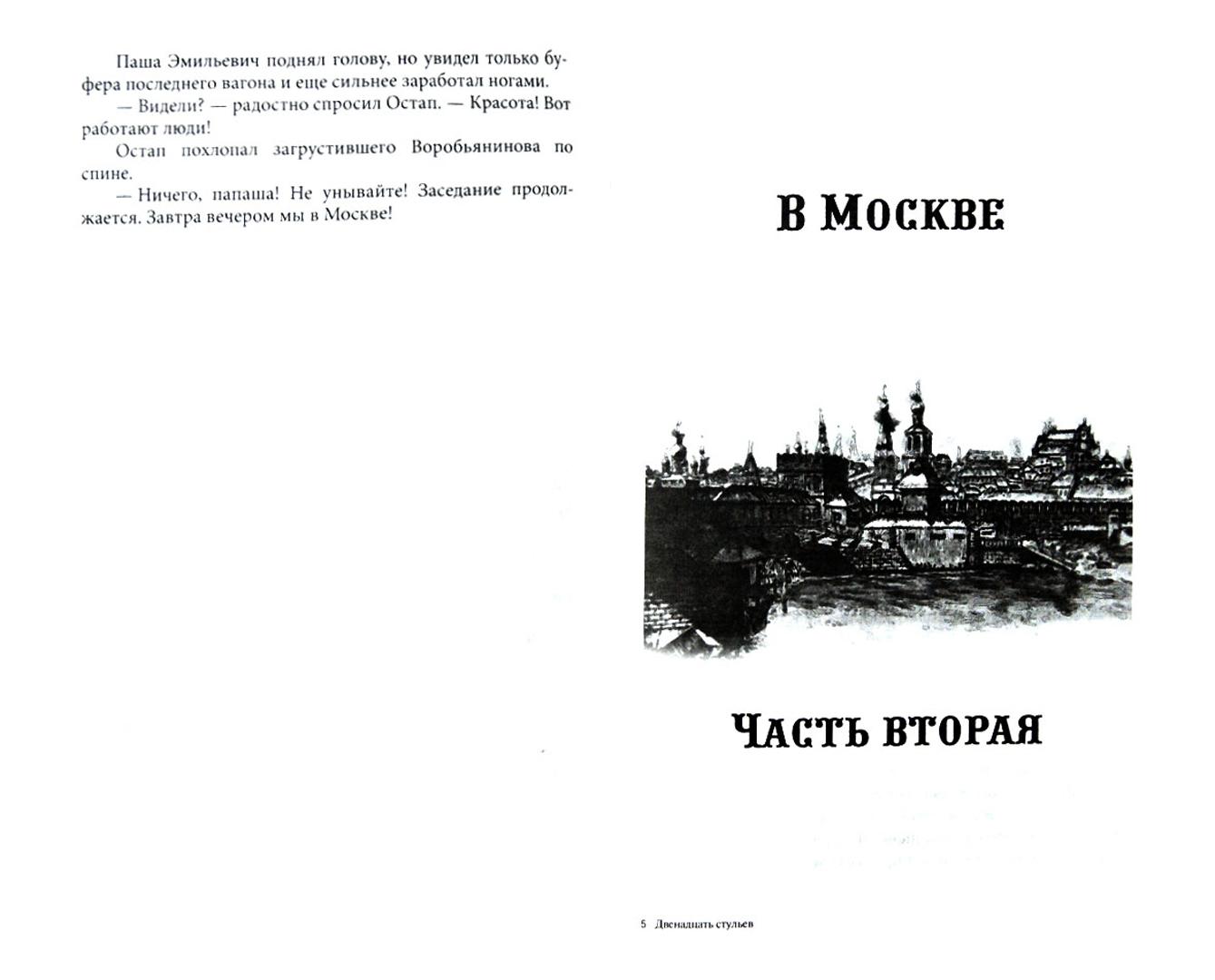 Иллюстрация 1 из 16 для Двенадцать стульев - Ильф, Петров | Лабиринт - книги. Источник: Лабиринт