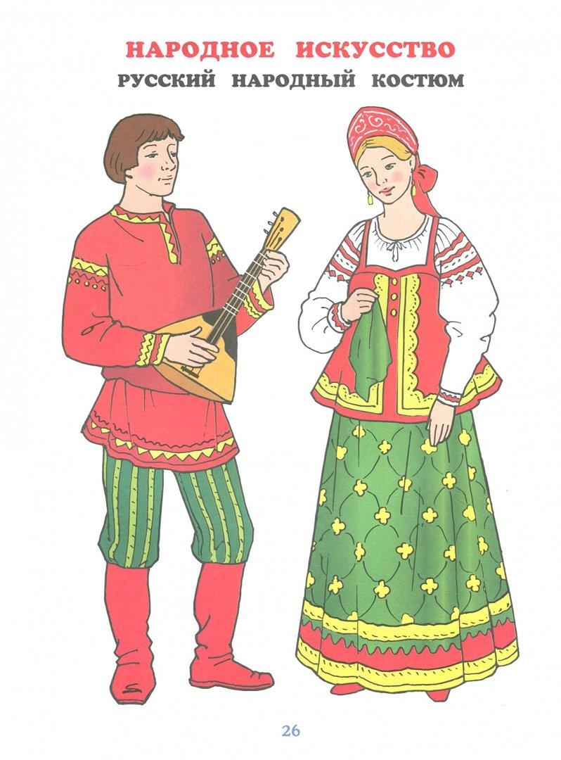 Русский национальный костюм рисунок мужской и женский