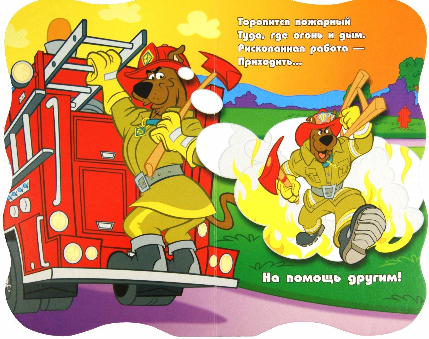 Иллюстрация 1 из 7 для Скуби-Ду. Стань героем! - Шошана Коэн | Лабиринт - книги. Источник: Лабиринт